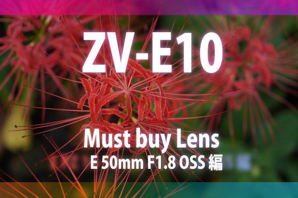【ZV-E10発売記念】マスト・バイ・レンズ~ E 50mm F1.8 OSS 編~