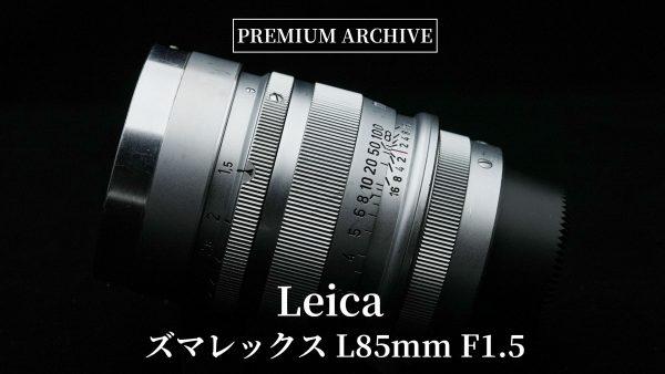 【PREMIUM ARCHIVE #17】Leica ズマレックス L85mm F1.5 クローム