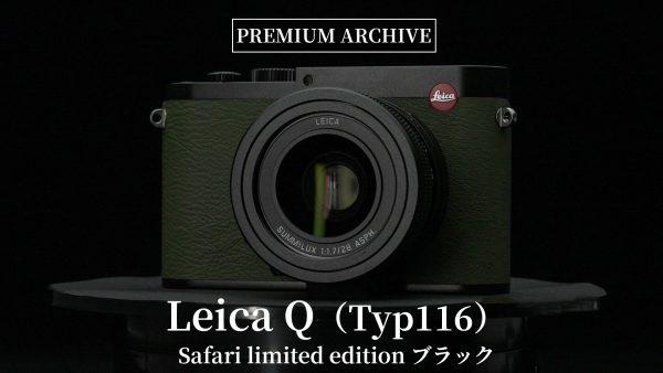 【PREMIUM ARCHIVE #16】Leica Q(Typ116) Safari limited edition ブラック