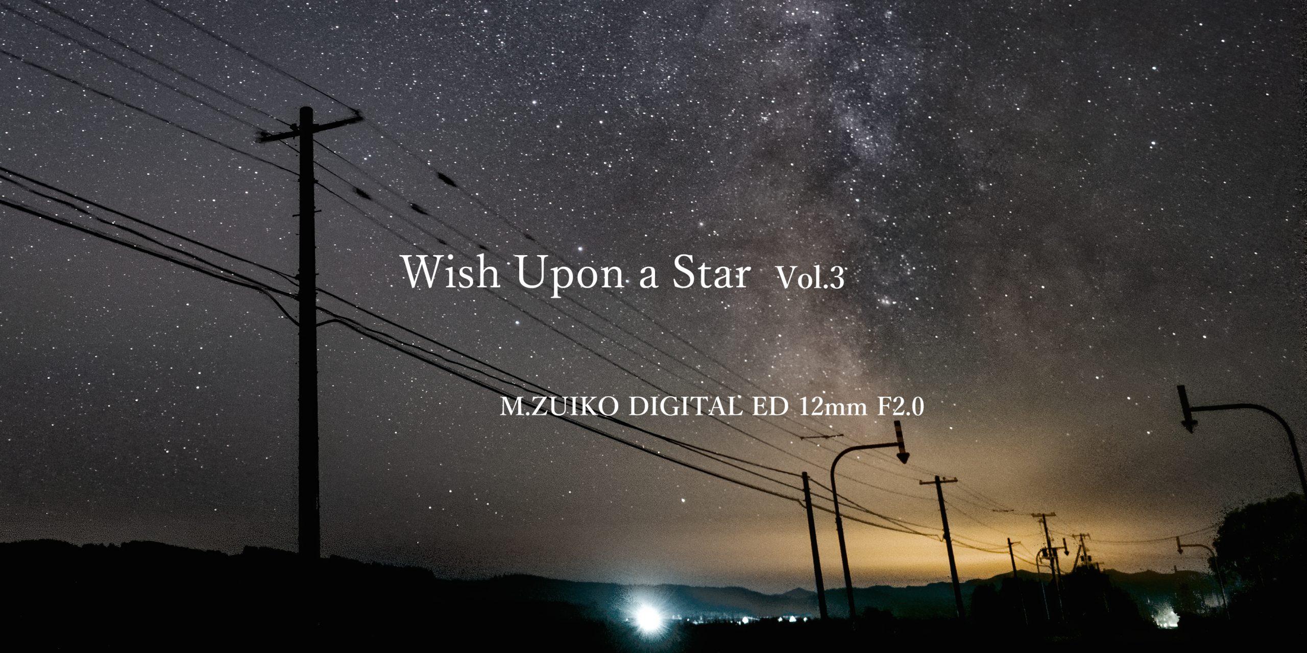 """【Wish Upon a Star】Vol.3 PREMIUMで撮影する星空 """"M.ZUIKO DIGITAL ED 12mm F2.0"""""""