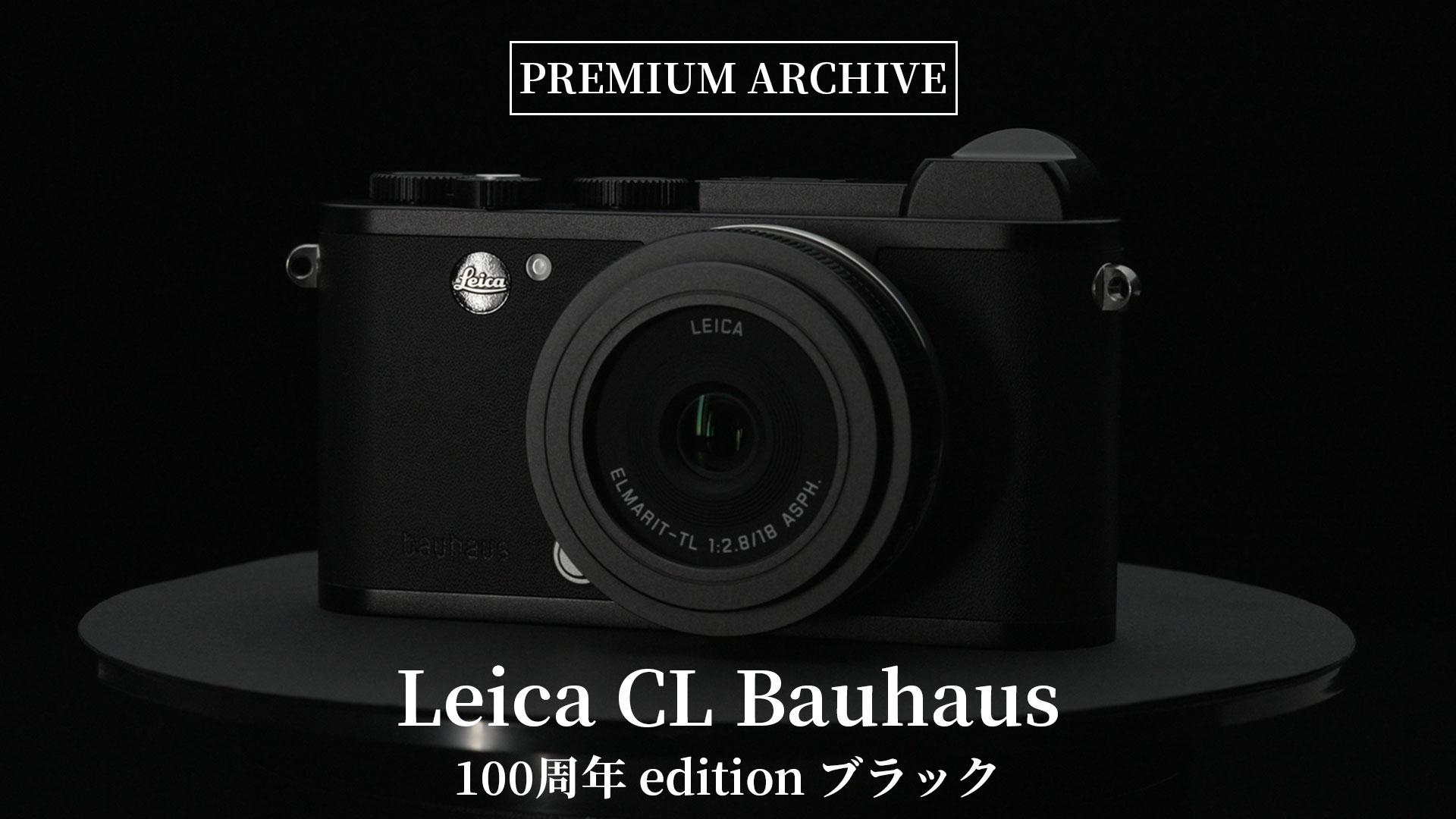 【PREMIUM ARCHIVE #14】Leica CL Bauhaus 100周年 edition ブラック