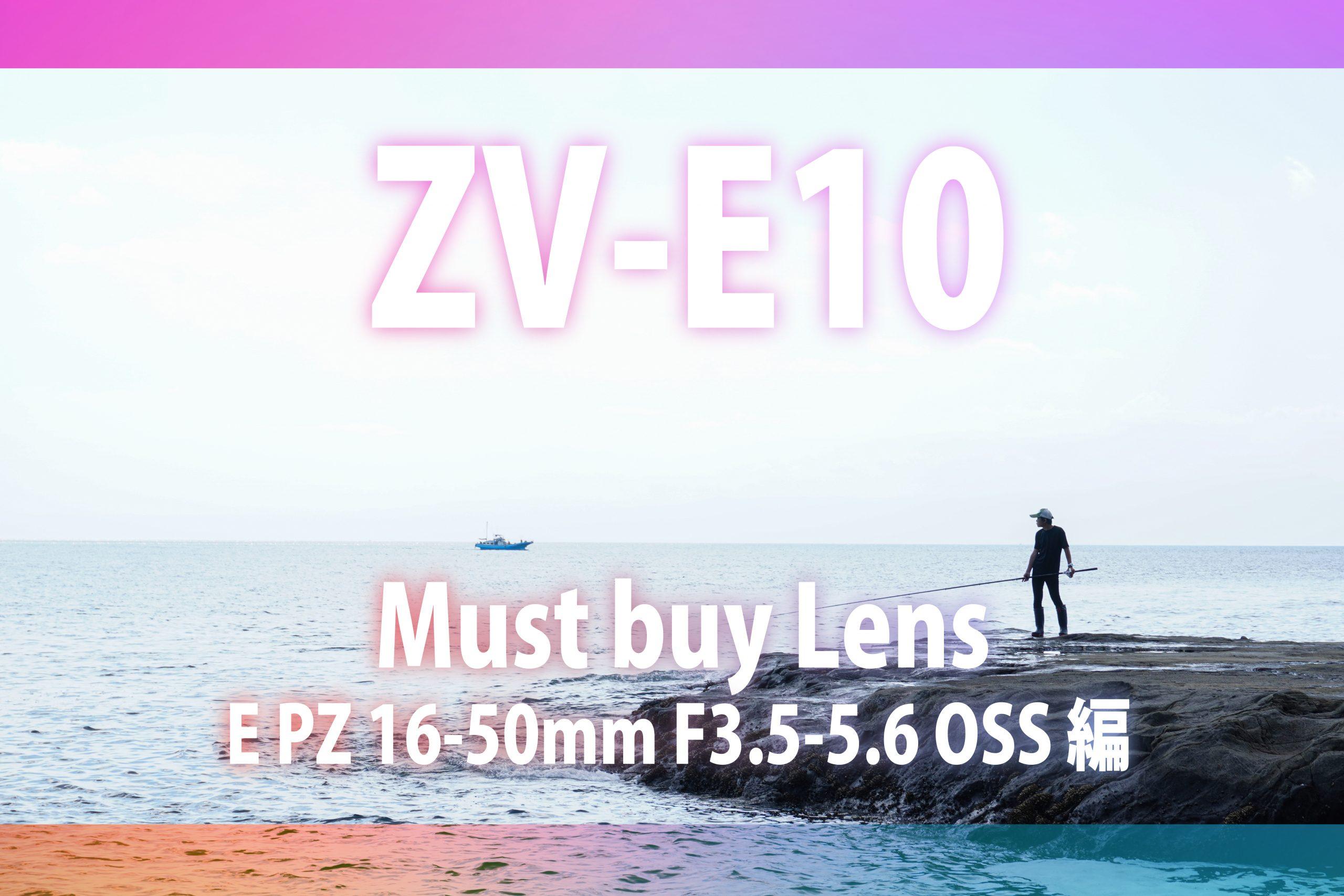 【ZV-E10発売記念】マスト・バイ・レンズ ~E PZ 16-50mm F3.5-5.6 OSS 編~