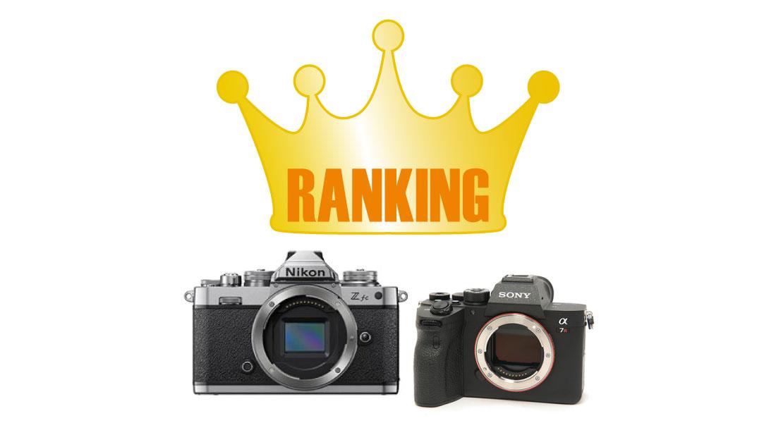 2021年8月 新品・中古デジタルカメラ人気ランキング