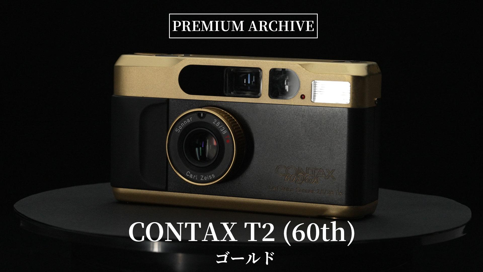 【PREMIUM ARCHIVE #15】CONTAX T2 60th Gold