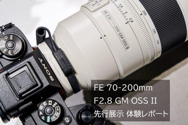 【SONY】進化したGMレンズを先行体験!「FE 70-200mm F2.8 GM OSS II」