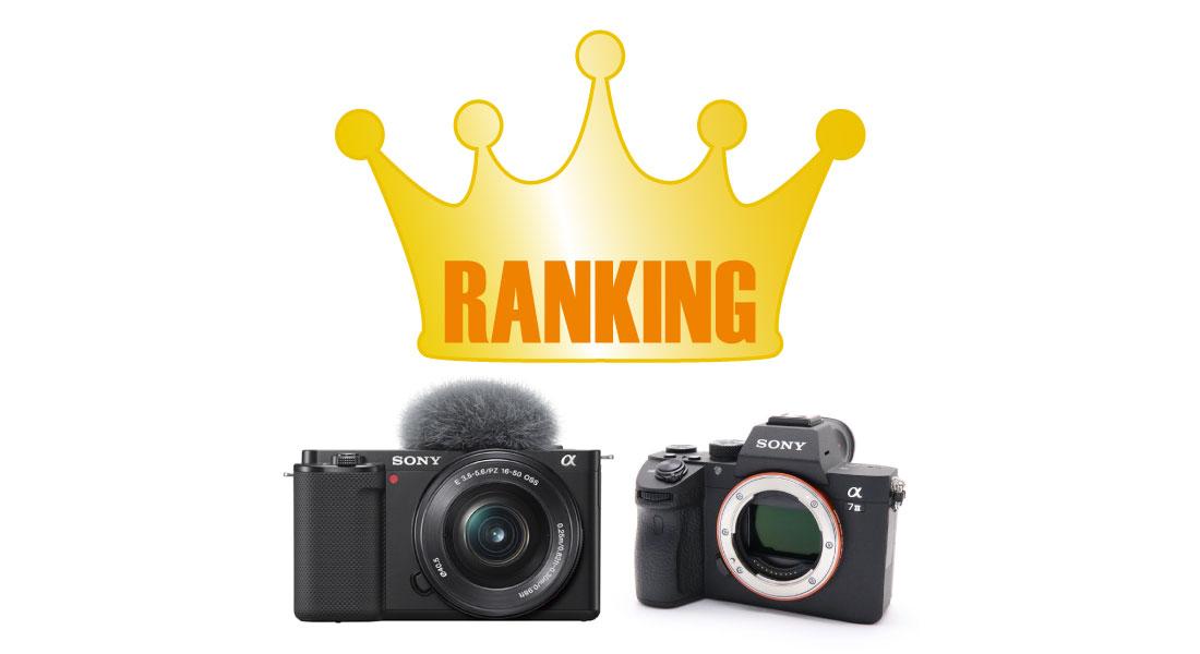 2021年9月 新品・中古デジタルカメラ人気ランキング