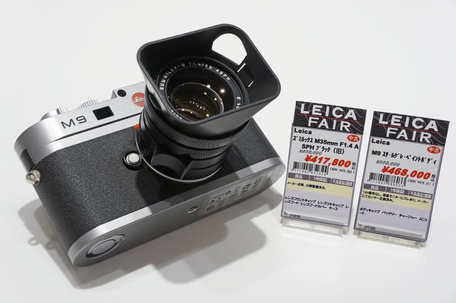 Leica M9 + Summilux M35mm F1.4 ASPH
