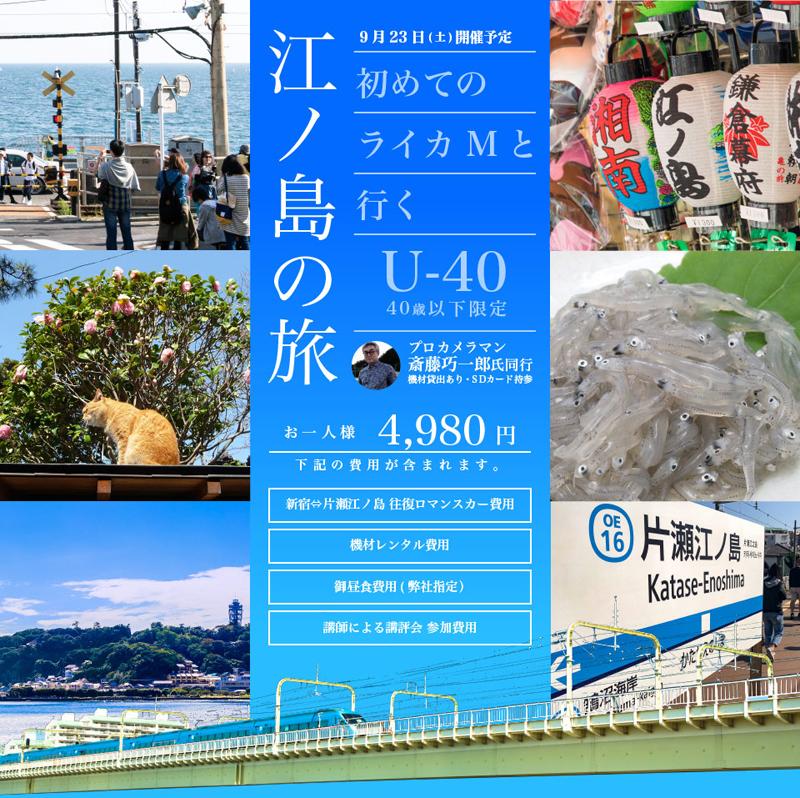 9月23日は江ノ島へ行こう!