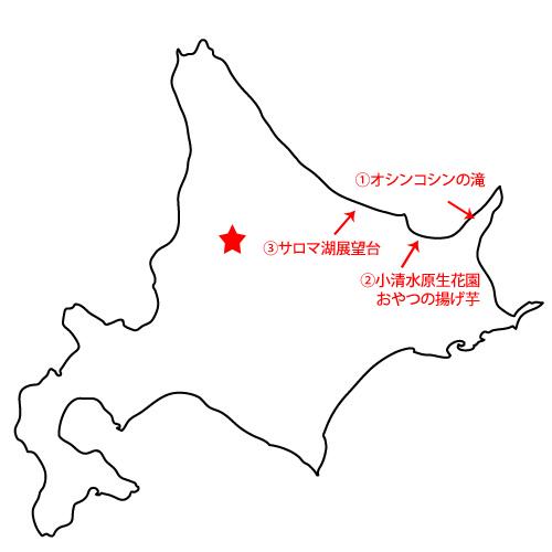 2泊3日、北海道の旅はこれにてオシマイ!