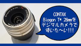 オールドレンズをデジタルカメラで使いたい!! CONTAX 28mmBiogon T*28mm F2.8Gで撮り比べ! Vol.1