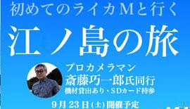 【Leica】まだ間に合います!9月23日はライカを持って江ノ島に行こう!