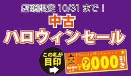 【店頭限定】10月31日まで中古がお買い得!ハロウィンセール!