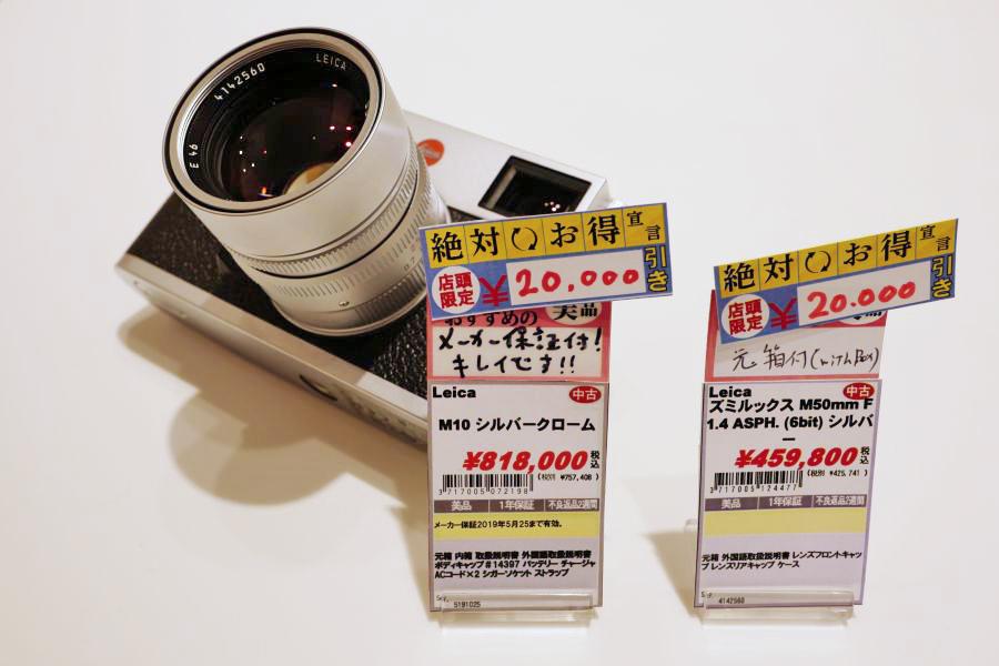 Leica M10 + Summilux M50mm F1.4 ASPH