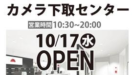 下取センターが本館6Fにリニューアルオープン!!