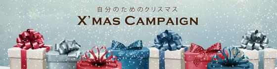 クリスマスは1年間がんばった自分へご褒美をあげても良いと思うんです!