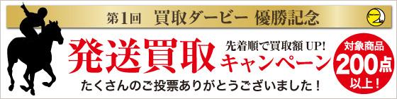 第1回 買取ダービー優勝記念キャンペーン実施中!対象商品はこちらから!!