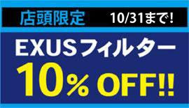【店頭限定】新品交換レンズ、レンズキットと同時購入でEXUS10%OFF!!