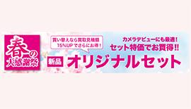 【新品オリジナルセット】~ステップアップ編~