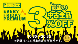 【店頭限定】EVERY FRIDAY PREMIUM FAINAL!!