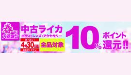 【Leica】 残りあと1週間! 中古ライカ10%ポイント還元!