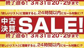 【中古決算SALE】終了迫る!リスト登録ラストスパート!!