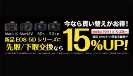 【Canon】買い替えチャンスの最終日~新品EOS5Dシリーズ~