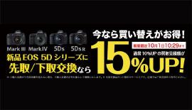 【Canon】新品EOS5Dシリーズ~買い替えのチャンス!!~