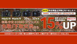 POWER UP!!~EOS5Dシリーズ買い替えキャンペーン~