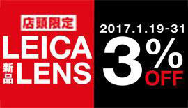 【Leica】店頭限定!新品レンズ全品3%OFFスタート!!