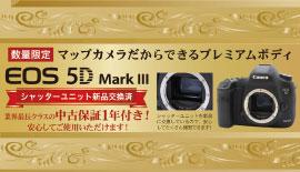 【Premium Body】-Canon EOS5DMarkⅢ-