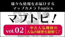 マップカメラTopics『マプトピ!』Vol.02~中古人気機種の人気の秘密を紐解く!~
