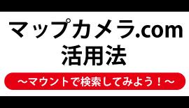 マップカメラ.com活用法~マウントで検索してみよう!~