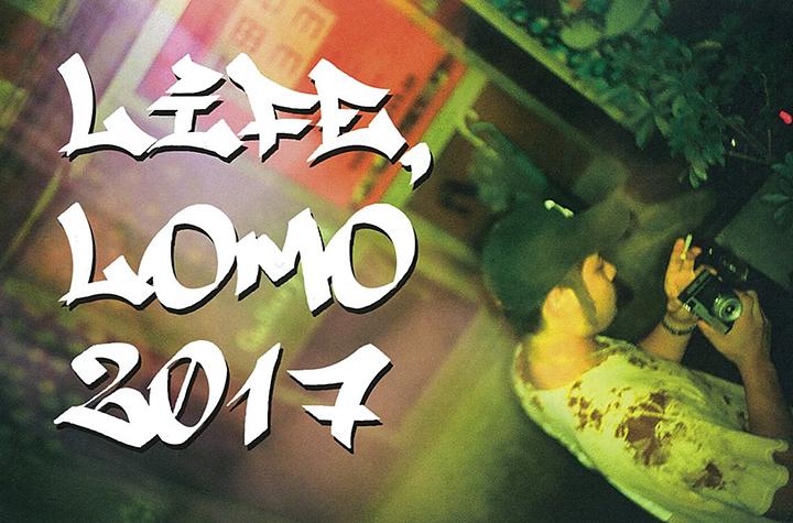 世田谷233ギャラリー 写真展『LIFE,LOMO 2017』