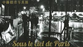 写真展のご案内 〜 中藤 毅彦 写真展『Sous le ciel de Paris』 〜