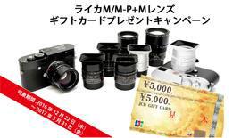 【Leica】M+Mレンズ ギフトカードプレゼントキャンペーン!!まもなく終了!!