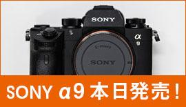 【SONY】α9ついに発売!早速開封してみました!