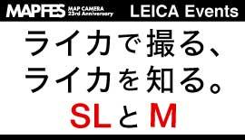 【貸出機材更新】8/20 イベント開催のお知らせ『ライカで撮る、ライカを知る。 SLとM』