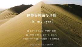 写真展のご案内 〜 伊勢谷紳祐 写真展『In my eyes』