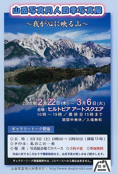 山岳写真同人四季 写真展『我が心に映る山』