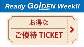 ネット限定「先着555名限定 Golden TICKET」進呈!4/27までご利用可能!