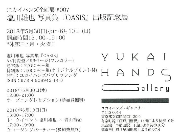 ユカイハンズ企画展#007 『塩川雄也 写真集『OASIS』出版記念展』