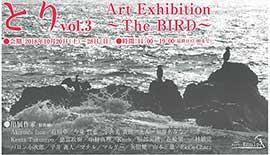 写真展のご案内 〜 谷根千ぎゃらりーKnulp 第60回公募展 『とり vol.3 Art Exhibition~The BIRD~』