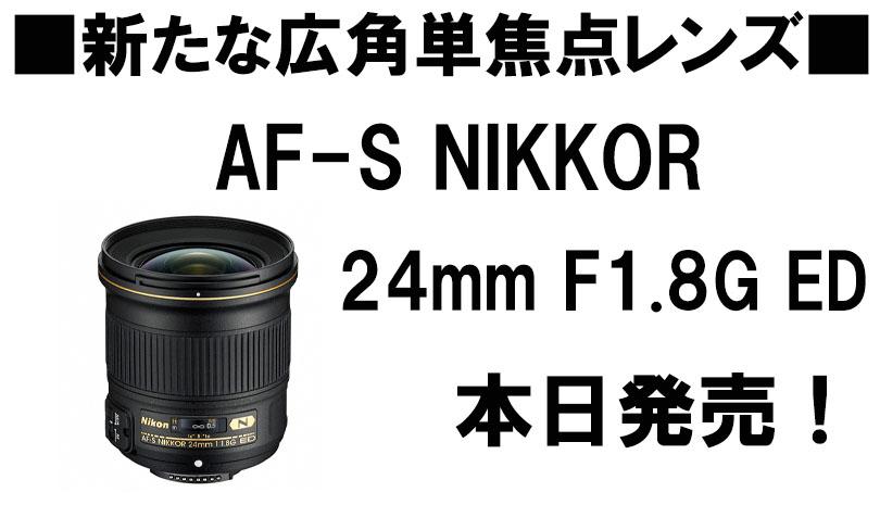 nikon af s nikkor 24mm f1 8g ed 開封の儀 the map times