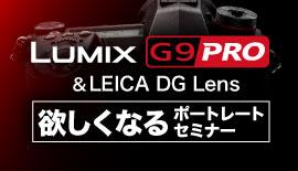 ~第二部~ G9 PRO & LEICA DG Lensが欲しくなるポートレートセミナー