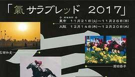 写真展のご案内 〜 グループ展『氣 サラブレッド 2017』