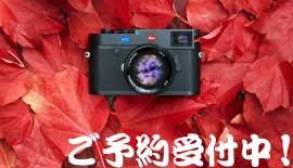 【Leica】甦るタンバール!!ご予約受付中!