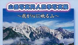 写真展のご案内 〜 山岳写真同人四季 写真展『我が心に映る山』