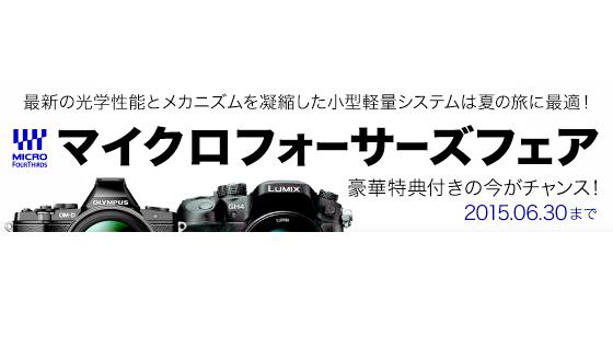 マイクロフォーサーズフェア本日最終日!!