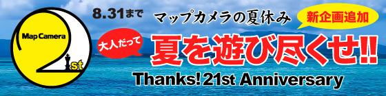 おかげさまで21周年!マップカメラ創業祭開催中!