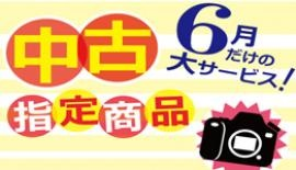 【店頭限定】セールはあと4日!!